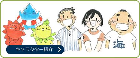 環境学習部