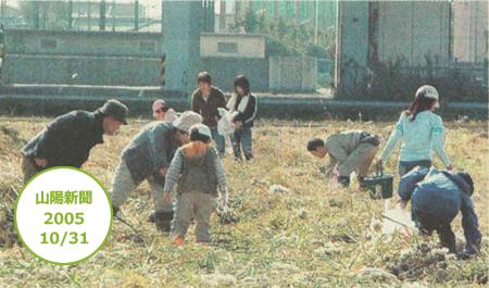山陽新聞 2005/10/31