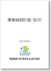 B C P(事業継続計画)