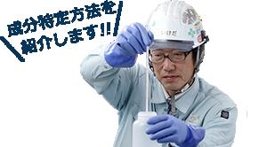 工場内で発見された正体不明の液体を特定したい!