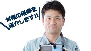 作業環境測定を実施し、局所排気装置を設置したい!