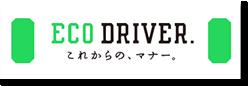 エコドライバー