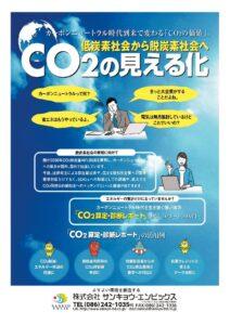 低炭素社会から脱炭素社会へ